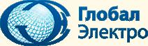 Глобал Электро - производство электрощитового оборудования